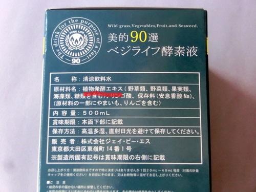 ベジライフ酵素液 原材料名